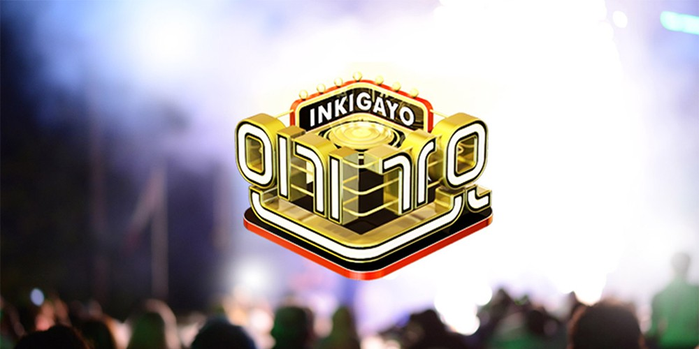 "Watch ""Inkigayo"" performances by SEVENTEEN, CLC, N. Flying and more!!"