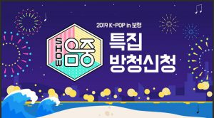Music Core: 2019 Ulsan K-pop Festival