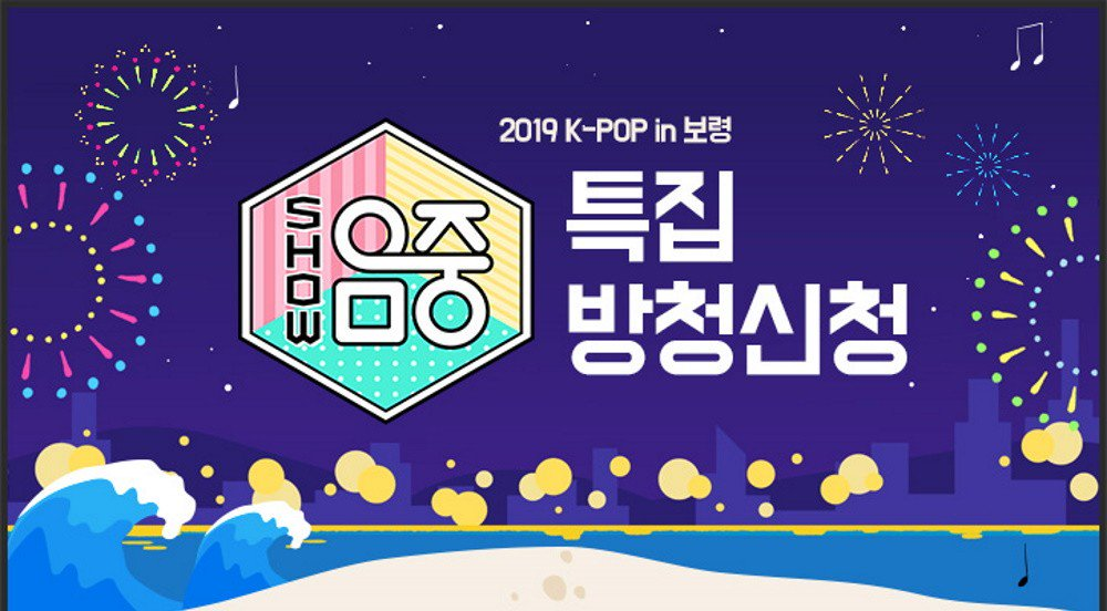 "Watch ""Music Core: 2019 Ulsan K-pop Festival"" performances of July 27th!"